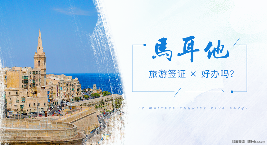 马耳他旅游签证好办吗?