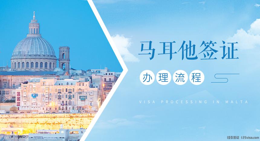 马耳他签证办理流程